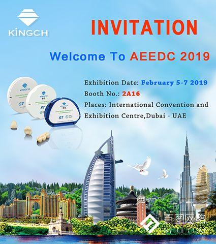 展会预告 | 秦瓷邀您共赴阿联酋迪拜国际口腔医学展览会AEEDC DUBAI